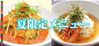 夏メニュー焼肉&生ビールに合う冷麺!6/10スタート!