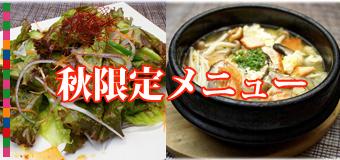 9/23(土) スタート! ~食欲の秋!この季節に食べたい旬のメニューが登場~