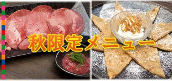 9/8〜秋の季節メニュースタート!